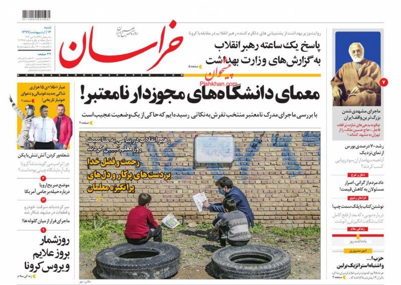 عناوین اخبار روزنامه خراسان در روز شنبه ۱۳ ارديبهشت