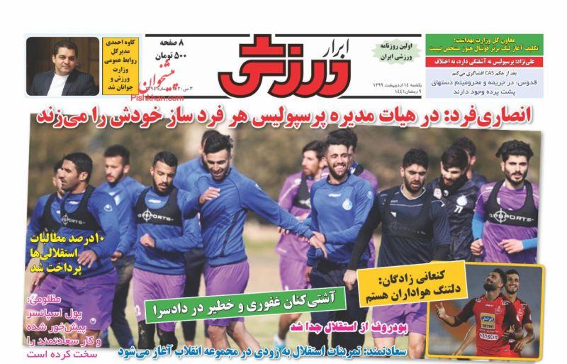 عناوین اخبار روزنامه ابرار ورزشى در روز یکشنبه ۱۴ ارديبهشت