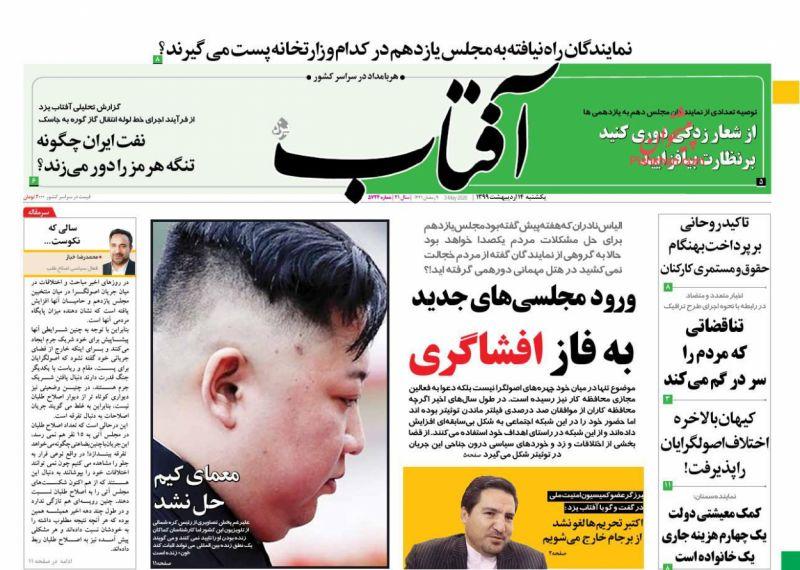 عناوین اخبار روزنامه آفتاب یزد در روز یکشنبه ۱۴ ارديبهشت