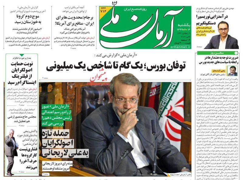 عناوین اخبار روزنامه آرمان ملی در روز یکشنبه ۱۴ ارديبهشت