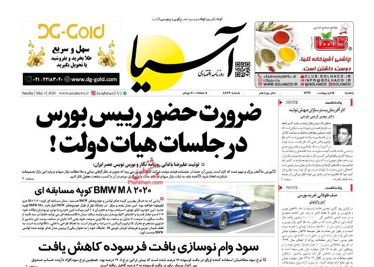عناوین اخبار روزنامه آسیا در روز یکشنبه ۱۴ ارديبهشت