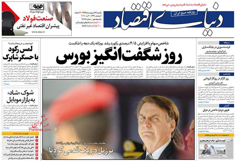عناوین اخبار روزنامه دنیای اقتصاد در روز یکشنبه ۱۴ ارديبهشت