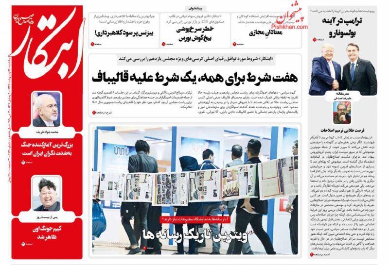 عناوین اخبار روزنامه ابتکار در روز یکشنبه ۱۴ ارديبهشت