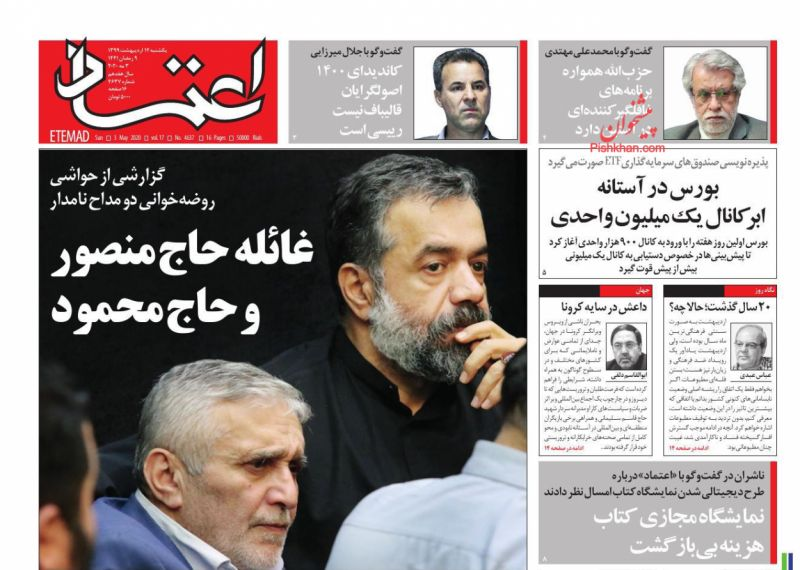 عناوین اخبار روزنامه اعتماد در روز یکشنبه ۱۴ ارديبهشت