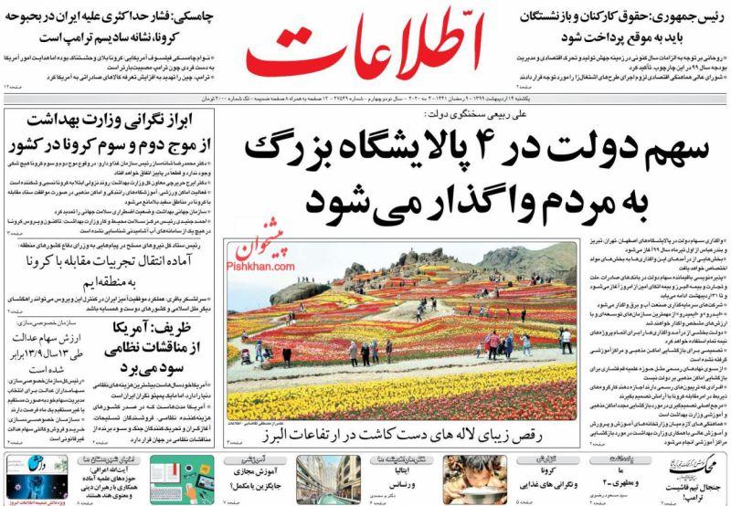 عناوین اخبار روزنامه اطلاعات در روز یکشنبه ۱۴ ارديبهشت