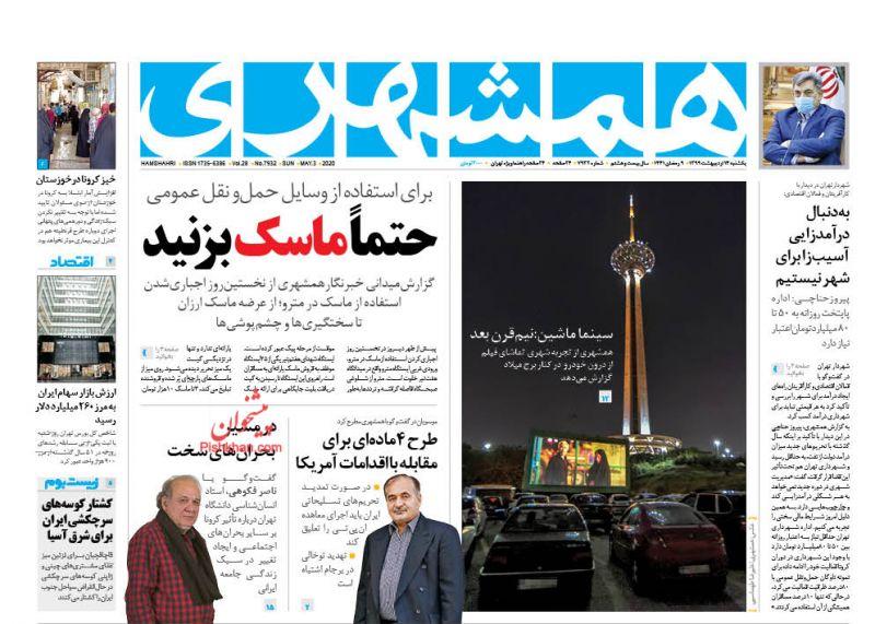 عناوین اخبار روزنامه همشهری در روز یکشنبه ۱۴ ارديبهشت