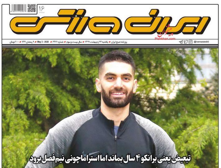 عناوین اخبار روزنامه ایران ورزشی در روز یکشنبه ۱۴ ارديبهشت