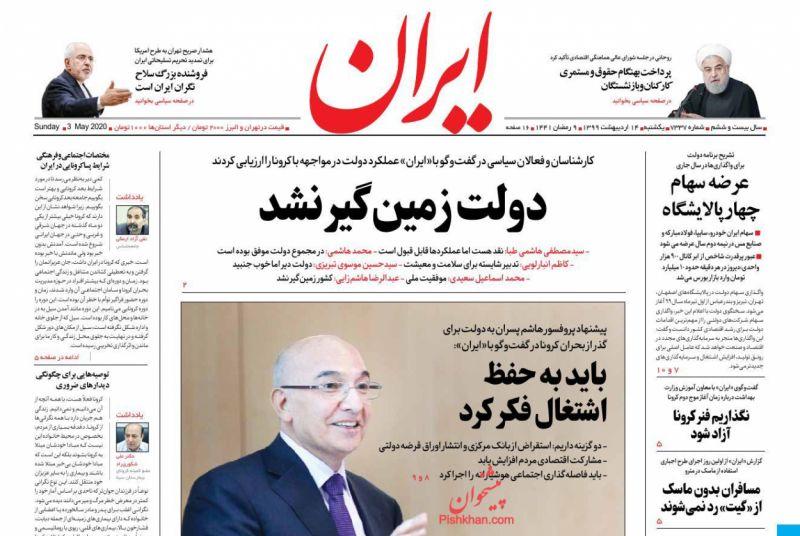 عناوین اخبار روزنامه ایران در روز یکشنبه ۱۴ ارديبهشت