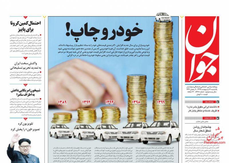 عناوین اخبار روزنامه جوان در روز یکشنبه ۱۴ ارديبهشت