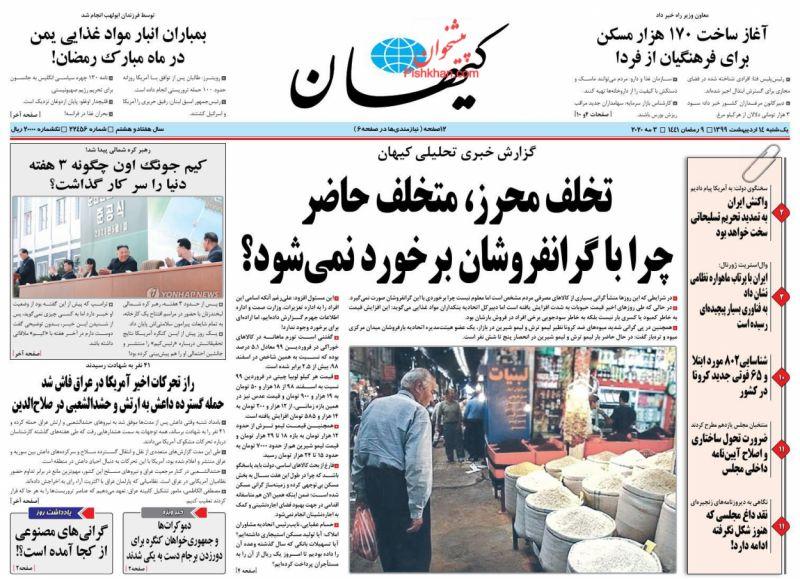 عناوین اخبار روزنامه کيهان در روز یکشنبه ۱۴ ارديبهشت