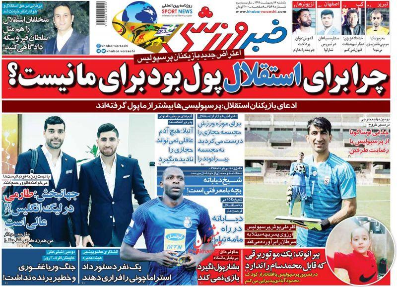 عناوین اخبار روزنامه خبر ورزشی در روز یکشنبه ۱۴ ارديبهشت