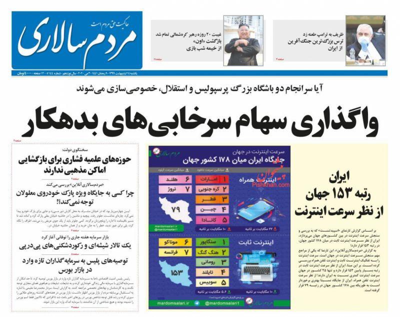 عناوین اخبار روزنامه مردم سالاری در روز یکشنبه ۱۴ ارديبهشت