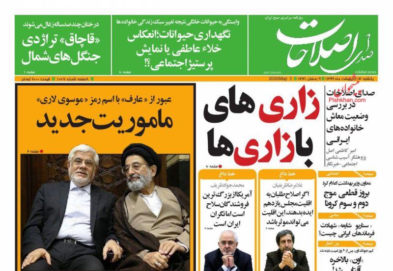 عناوین اخبار روزنامه صدای اصلاحات در روز یکشنبه ۱۴ ارديبهشت