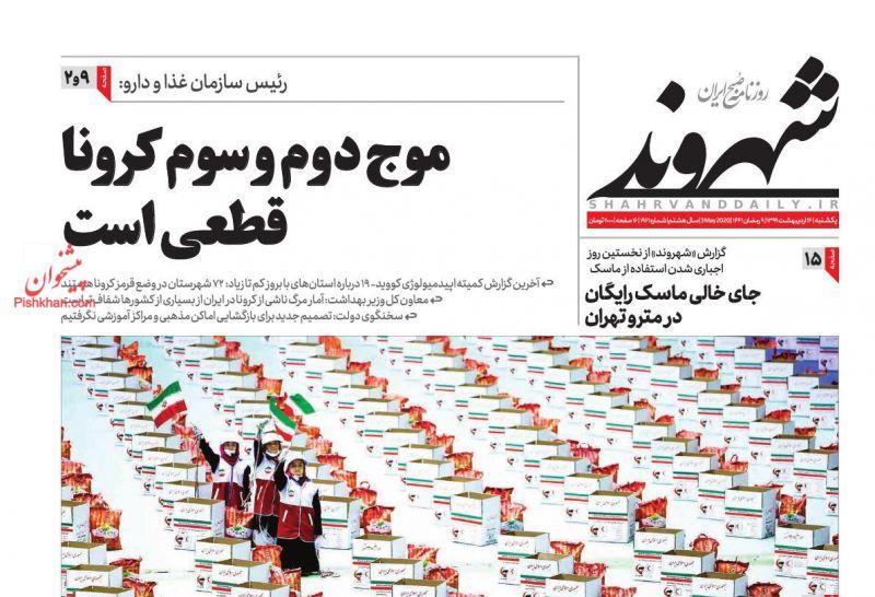 عناوین اخبار روزنامه شهروند در روز یکشنبه ۱۴ ارديبهشت