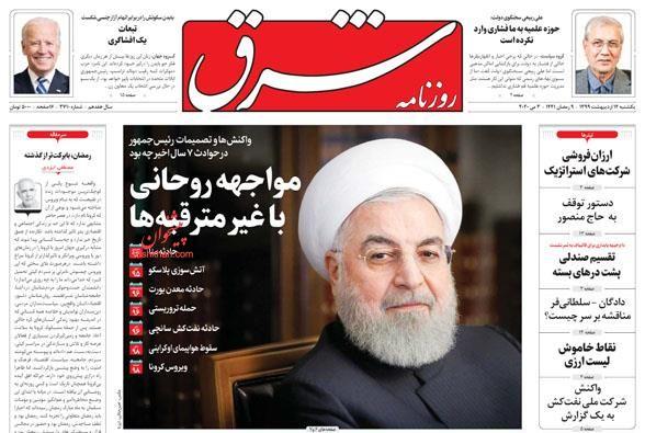 عناوین اخبار روزنامه شرق در روز یکشنبه ۱۴ ارديبهشت