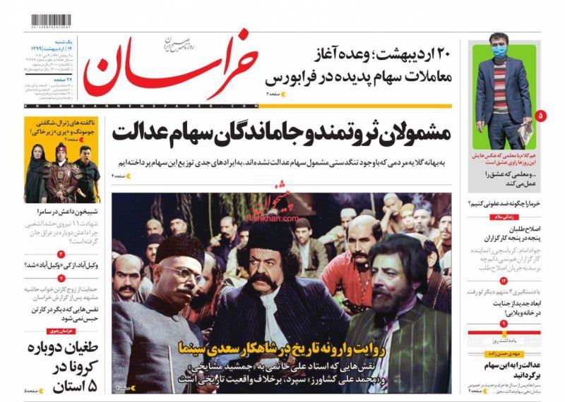 عناوین اخبار روزنامه خراسان در روز یکشنبه ۱۴ ارديبهشت
