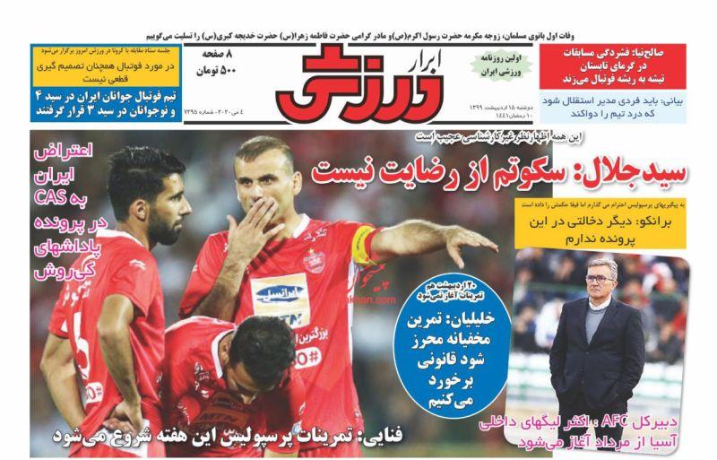 عناوین اخبار روزنامه ابرار ورزشى در روز دوشنبه ۱۵ ارديبهشت