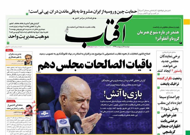 عناوین اخبار روزنامه آفتاب یزد در روز دوشنبه ۱۵ ارديبهشت