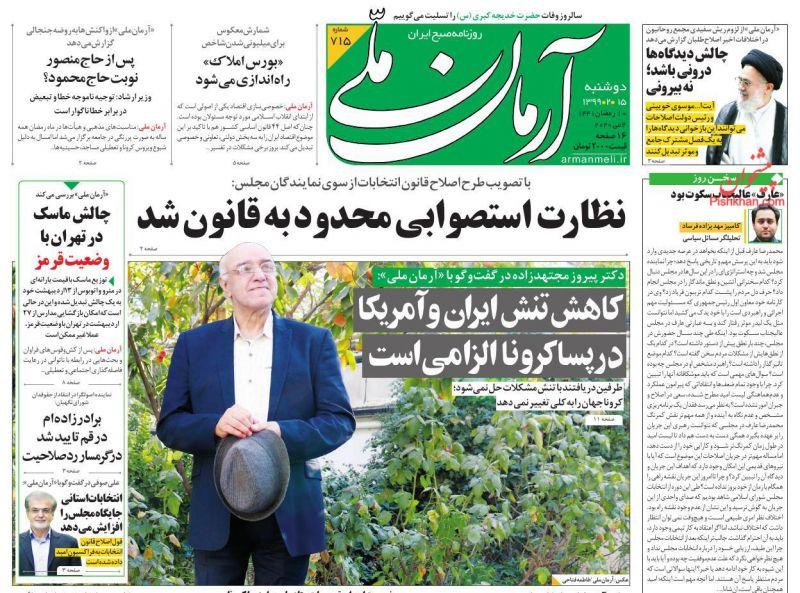 عناوین اخبار روزنامه آرمان ملی در روز دوشنبه ۱۵ ارديبهشت