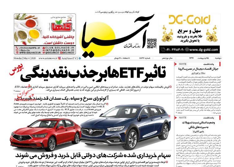 عناوین اخبار روزنامه آسیا در روز دوشنبه ۱۵ ارديبهشت