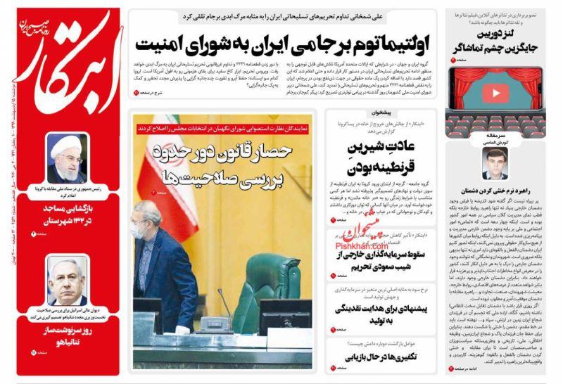عناوین اخبار روزنامه ابتکار در روز دوشنبه ۱۵ ارديبهشت