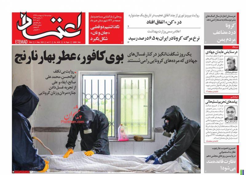 عناوین اخبار روزنامه اعتماد در روز دوشنبه ۱۵ ارديبهشت
