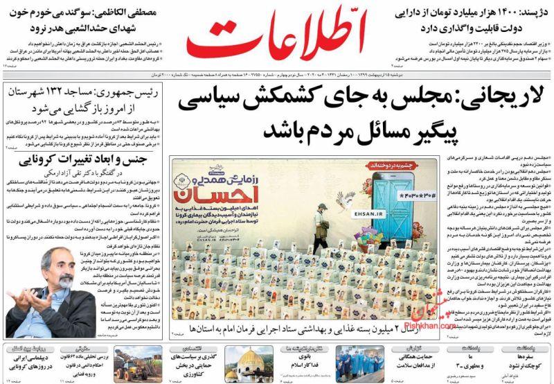 عناوین اخبار روزنامه اطلاعات در روز دوشنبه ۱۵ ارديبهشت