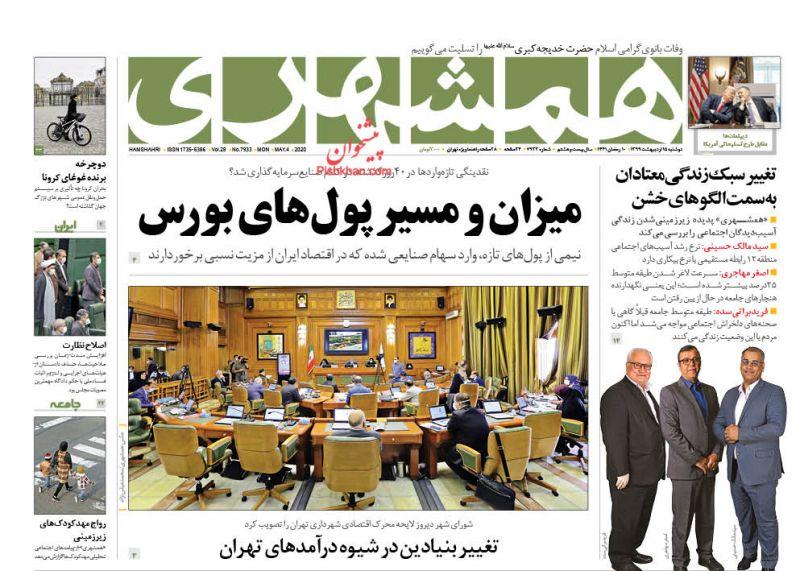 عناوین اخبار روزنامه همشهری در روز دوشنبه ۱۵ ارديبهشت