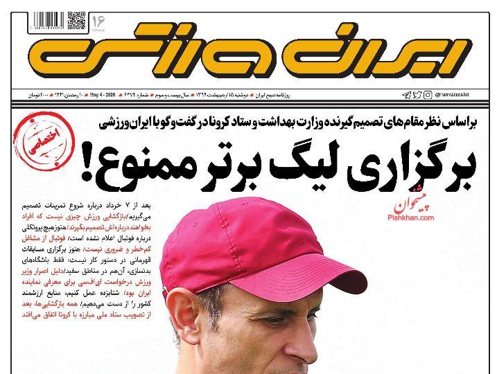 عناوین اخبار روزنامه ایران ورزشی در روز دوشنبه ۱۵ ارديبهشت