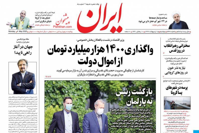 عناوین اخبار روزنامه ایران در روز دوشنبه ۱۵ ارديبهشت