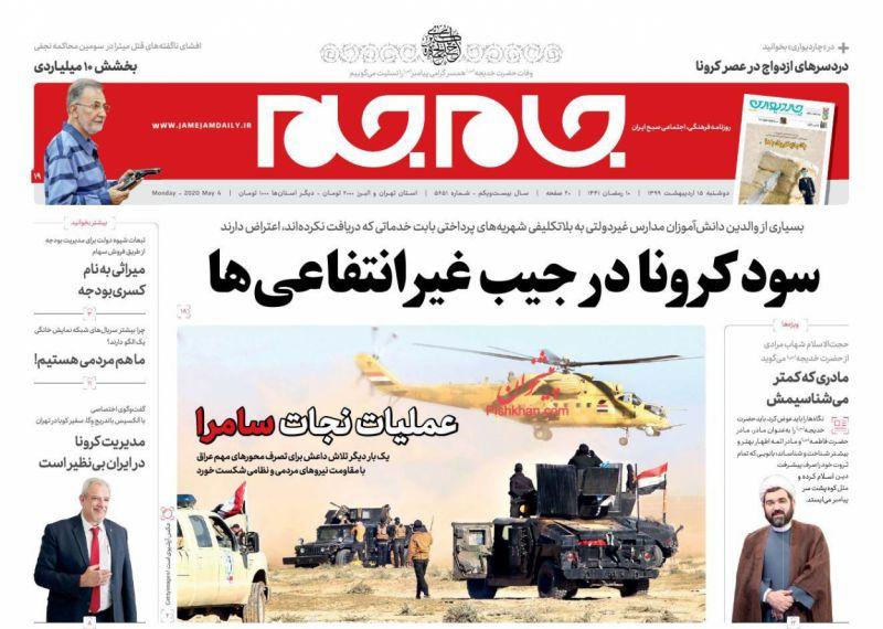 عناوین اخبار روزنامه جام جم در روز دوشنبه ۱۵ ارديبهشت