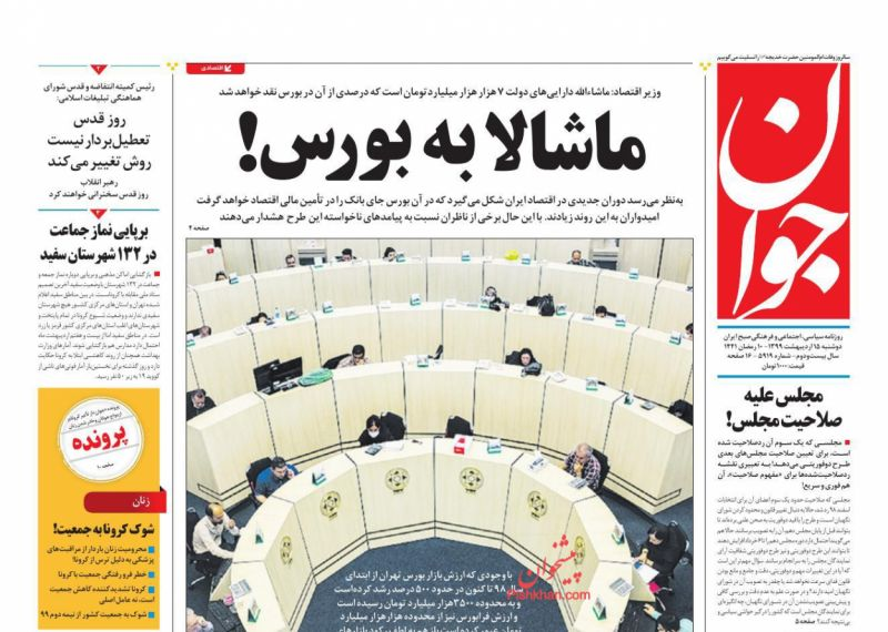 عناوین اخبار روزنامه جوان در روز دوشنبه ۱۵ ارديبهشت
