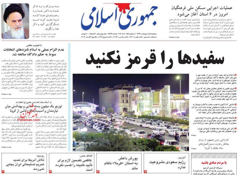 عناوین اخبار روزنامه جمهوری اسلامی در روز دوشنبه ۱۵ ارديبهشت