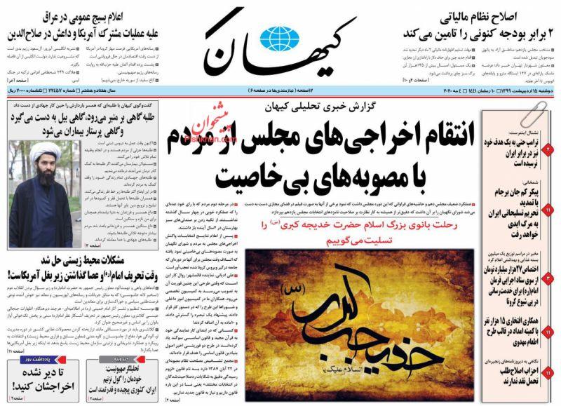 عناوین اخبار روزنامه کيهان در روز دوشنبه ۱۵ ارديبهشت