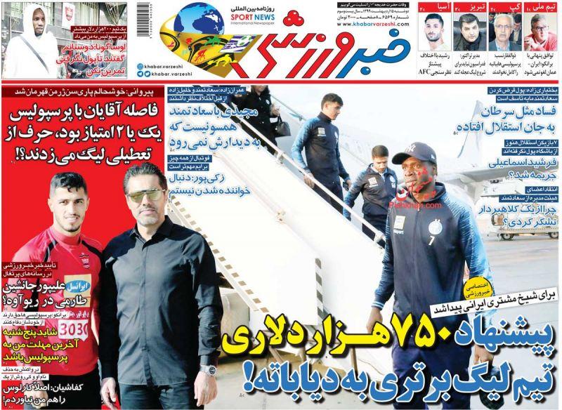 عناوین اخبار روزنامه خبر ورزشی در روز دوشنبه ۱۵ ارديبهشت