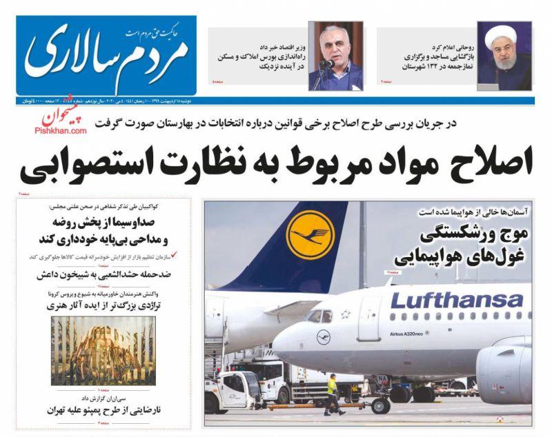 عناوین اخبار روزنامه مردم سالاری در روز دوشنبه ۱۵ ارديبهشت