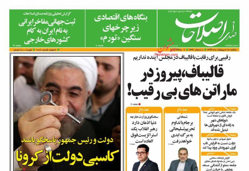 عناوین اخبار روزنامه صدای اصلاحات در روز دوشنبه ۱۵ ارديبهشت