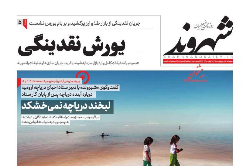 عناوین اخبار روزنامه شهروند در روز دوشنبه ۱۵ ارديبهشت