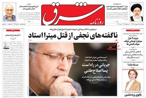 عناوین اخبار روزنامه شرق در روز دوشنبه ۱۵ ارديبهشت