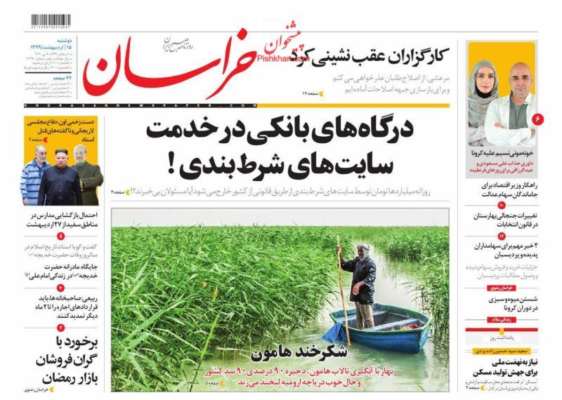 عناوین اخبار روزنامه خراسان در روز دوشنبه ۱۵ ارديبهشت