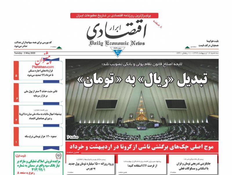 عناوین اخبار روزنامه ابرار اقتصادی در روز سهشنبه ۱۶ ارديبهشت