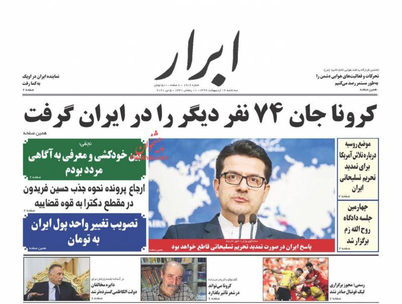 عناوین اخبار روزنامه ابرار در روز سهشنبه ۱۶ ارديبهشت