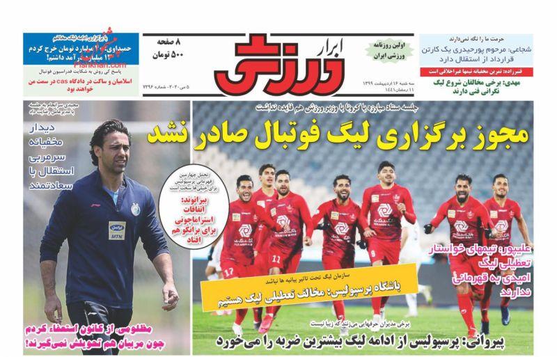 عناوین اخبار روزنامه ابرار ورزشى در روز سهشنبه ۱۶ ارديبهشت