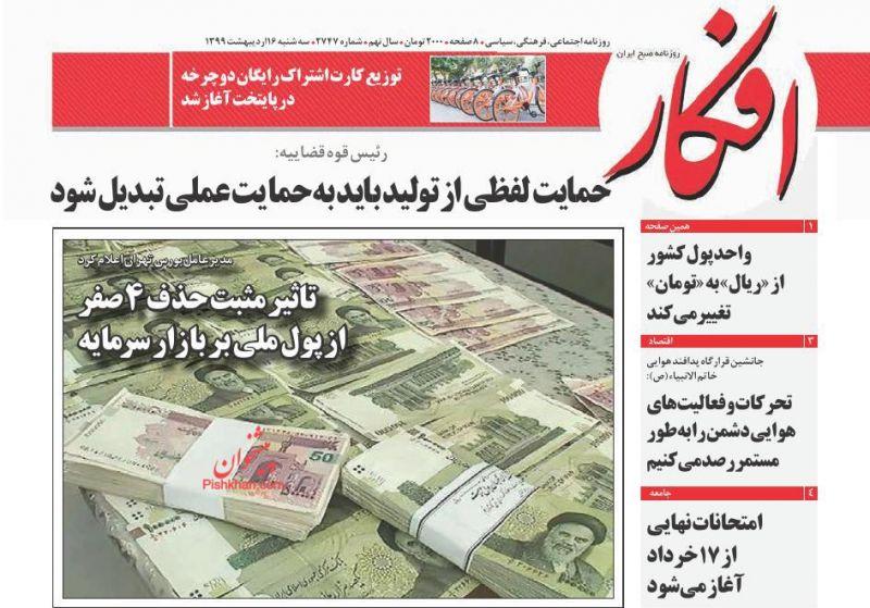 عناوین اخبار روزنامه افکار در روز سهشنبه ۱۶ ارديبهشت