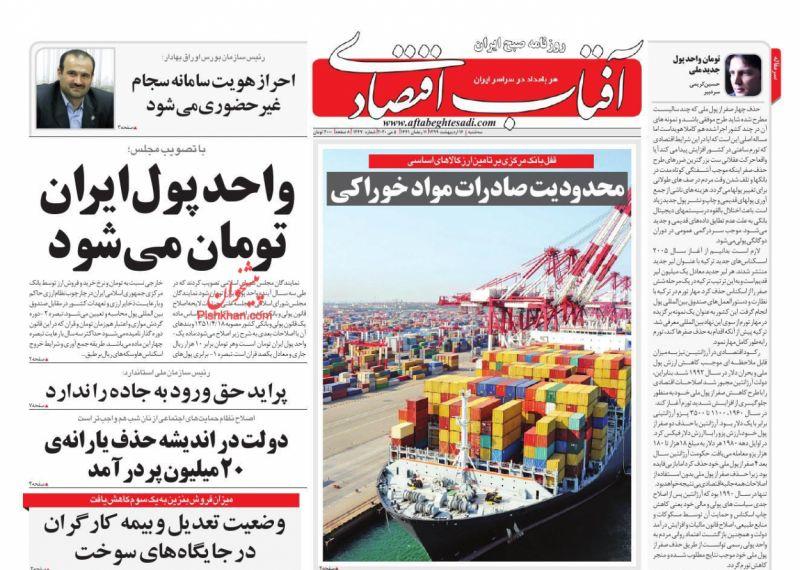 عناوین اخبار روزنامه آفتاب اقتصادی در روز سهشنبه ۱۶ ارديبهشت