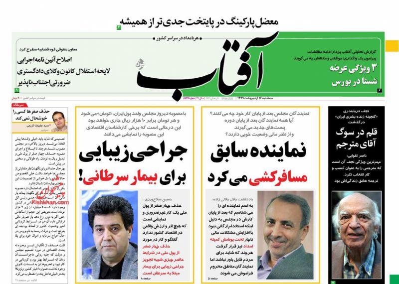 عناوین اخبار روزنامه آفتاب یزد در روز سهشنبه ۱۶ ارديبهشت