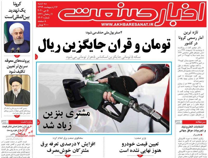 عناوین اخبار روزنامه اخبار صنعت در روز سهشنبه ۱۶ ارديبهشت