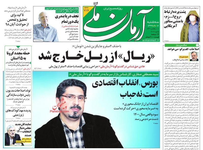عناوین اخبار روزنامه آرمان ملی در روز سهشنبه ۱۶ ارديبهشت