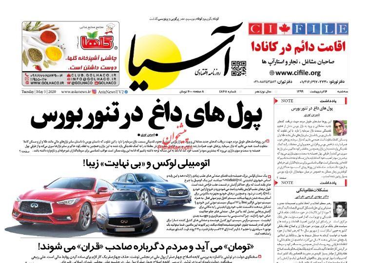 عناوین اخبار روزنامه آسیا در روز سهشنبه ۱۶ ارديبهشت