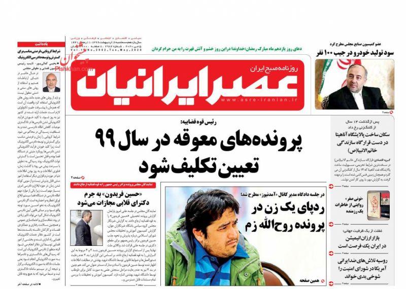 عناوین اخبار روزنامه عصر ایرانیان در روز سهشنبه ۱۶ ارديبهشت